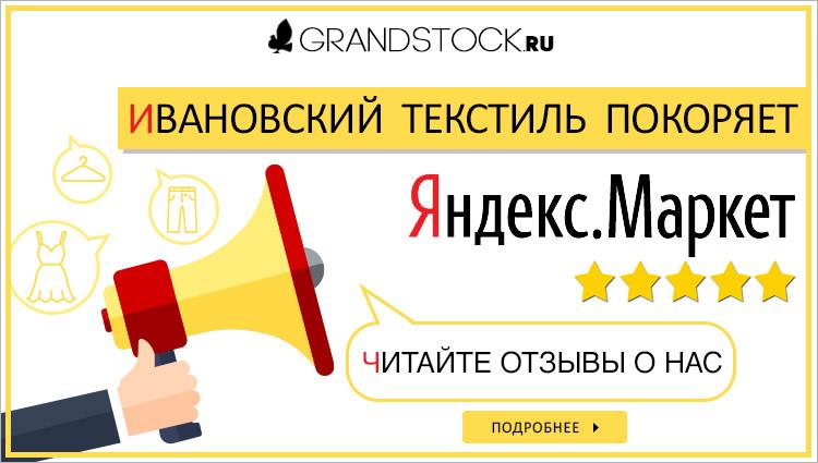 Яндекс-Маркет и Грандсток