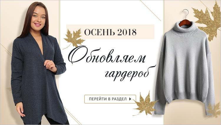 Осень 2018