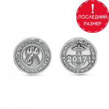 Монета бижутерия 940761-11