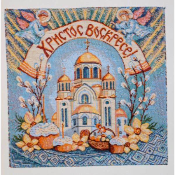 """Салфетка гобеленовая """"Пасхальный храм"""" (32х32) стоимость"""