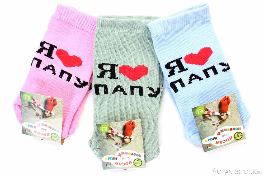 """Носки детские """"Я люблю папу"""" (упаковка 12 пар)"""
